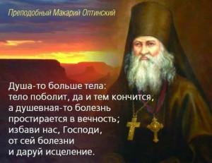 sv_makarij