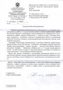 Пряжа_ОПВРК_2015