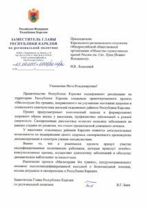 Письмо поддержки_Баев