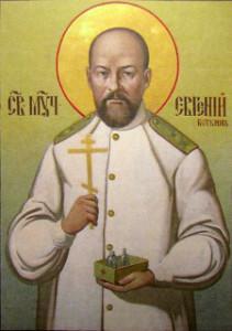 Икона мученика Евгения (Боткина)