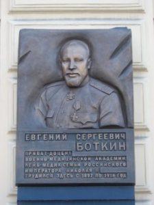 Памятная доска на стенах Военно-Медицинской Академии, г. Санкт-Петербург